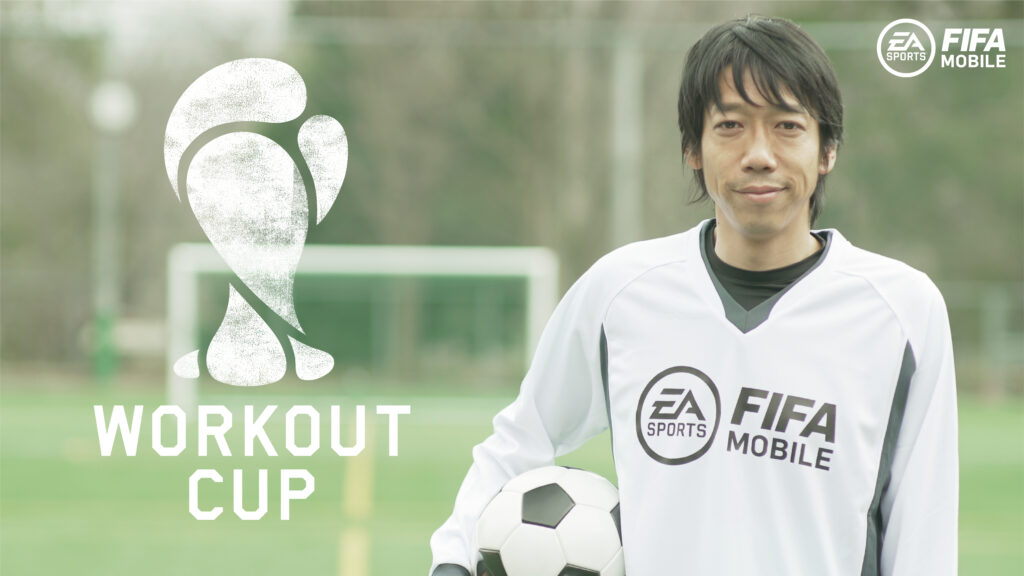 「EA SPORTS™ FIFA MOBILE WORKOUT CUP」アンバサダー就任