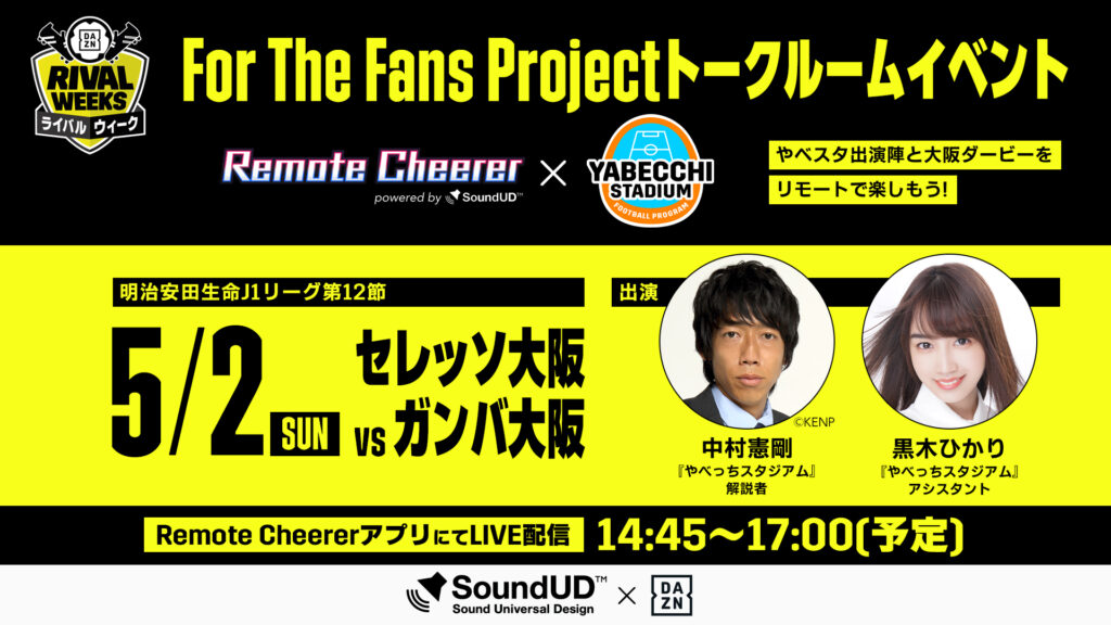 For The Fans Project 第1回トークルームイベント『YABECCHI STADIUM(やべっちスタジアム)』× Remote Cheererコラボレーション出演【5/2(日)】
