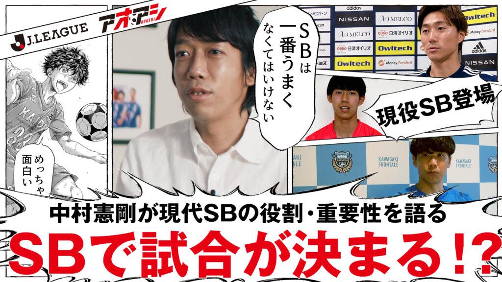 YouTube Jリーグ公式チャンネル 出演【5/13(木)】