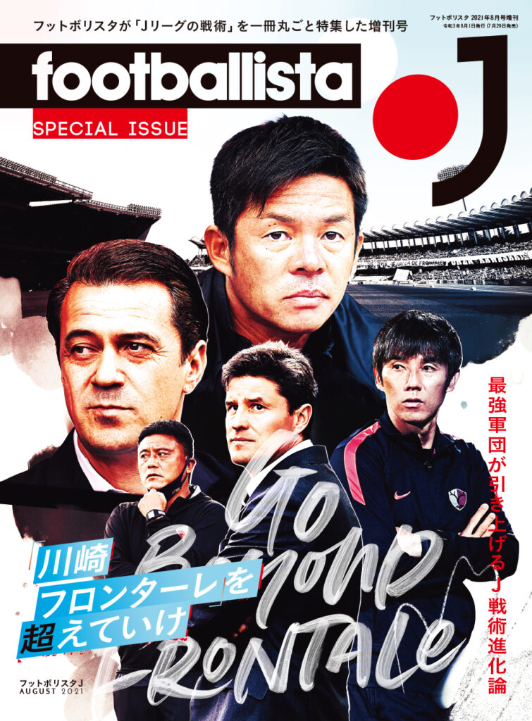 footballista別冊「フットボリスタJ」掲載【7/29(木)】